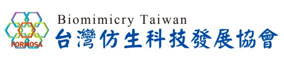 台灣仿生科技發展協會