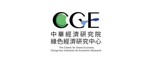 中華經濟研究院綠色經濟研究中心
