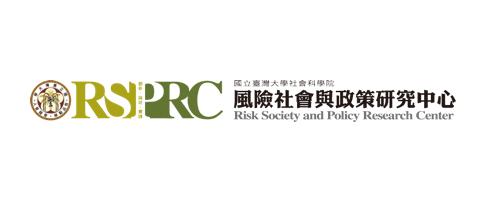 台灣大學風險社會與政策研究中心