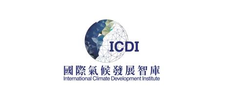 國際氣候發展智庫