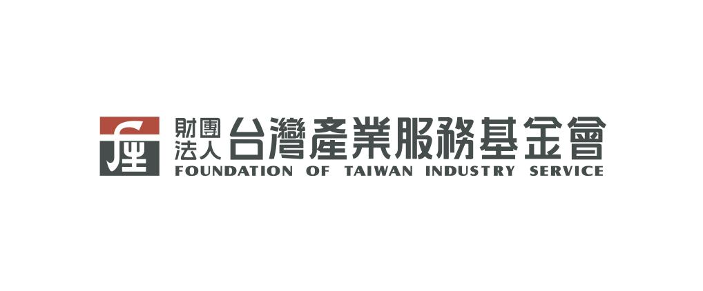 財團法人台灣產業服務基金會