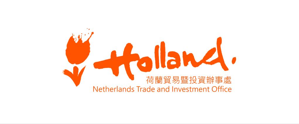 荷蘭貿易暨投資辦事處