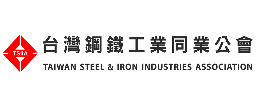 台灣鋼鐵工業同業公會